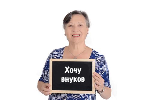 chochu-vnuka